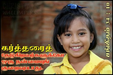 Psalm 34 10 - Vromen heb ontzag - Tamilworld
